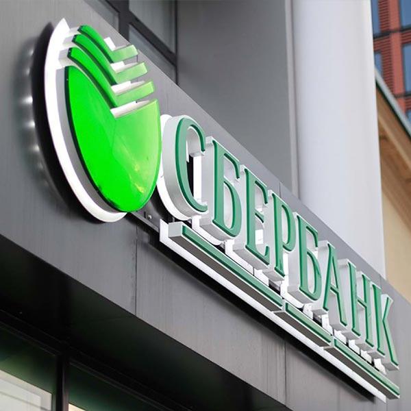 Cбербанк